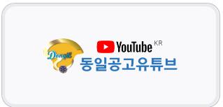 동일유튜브